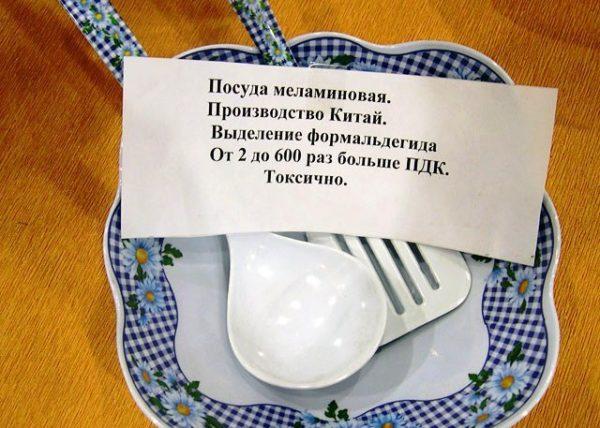 Посуда из меламина
